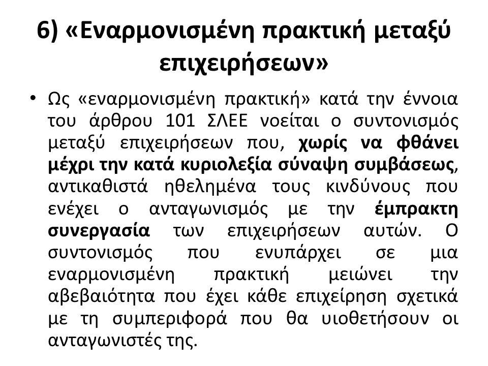 13) Ειδικά θέματα σε σχέση με το άρθρο 101 παρ.