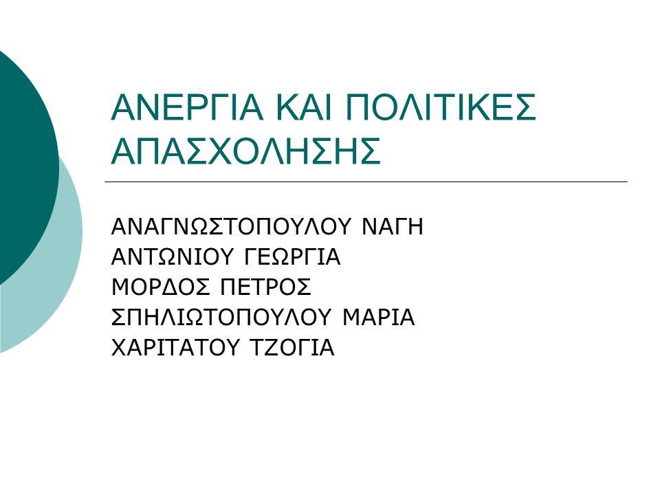 ANEΡΓΙΑ ΚΑΙ ΠΟΛΙΤΙΚΕΣ ΑΠΑΣΧΟΛΗΣΗΣ ΑΝΑΓΝΩΣΤΟΠΟΥΛΟΥ ΝΑΓΗ ΑΝΤΩΝΙΟΥ ΓΕΩΡΓΙΑ ΜΟΡΔΟΣ ΠΕΤΡΟΣ ΣΠΗΛΙΩΤΟΠΟΥΛΟΥ ΜΑΡΙΑ ΧΑΡΙΤΑΤΟΥ ΤΖΟΓΙΑ