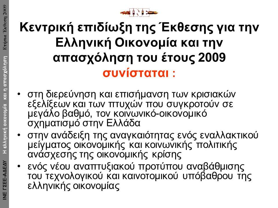 Κεντρική επιδίωξη της Έκθεσης για την Ελληνική Οικονομία και την απασχόληση του έτους 2009 συνίσταται : στη διερεύνηση και επισήμανση των κρισιακών εξελίξεων και των πτυχών που συγκροτούν σε μεγάλο βαθμό, τον κοινωνικό-οικονομικό σχηματισμό στην Ελλάδα στην ανάδειξη της αναγκαιότητας ενός εναλλακτικού μείγματος οικονομικής και κοινωνικής πολιτικής ανάσχεσης της οικονομικής κρίσης ενός νέου αναπτυξιακού προτύπου αναβάθμισης του τεχνολογικού και καινοτομικού υπόβαθρου της ελληνικής οικονομίας ΙΝΕ ΓΣΕΕ-ΑΔΕΔΥ Η ελληνική οικονομία και η απασχόληση Ετήσια Έκθεση 2009
