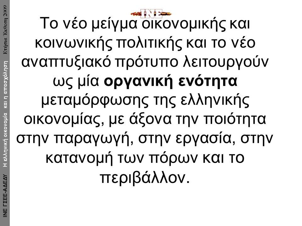 Το νέο μείγμα οικονομικής και κοινωνικής πολιτικής και το νέο αναπτυξιακό πρότυπο λειτουργούν ως μία οργανική ενότητα μεταμόρφωσης της ελληνικής οικονομίας, με άξονα την ποιότητα στην παραγωγή, στην εργασία, στην κατανομή των πόρων και το περιβάλλον.