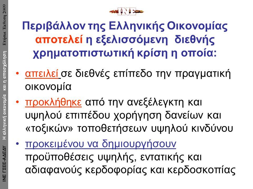 Περιβάλλον της Ελληνικής Οικονομίας αποτελεί η εξελισσόμενη διεθνής χρηματοπιστωτική κρίση η οποία: απειλεί σε διεθνές επίπεδο την πραγματική οικονομία προκλήθηκε από την ανεξέλεγκτη και υψηλού επιπέδου χορήγηση δανείων και «τοξικών» τοποθετήσεων υψηλού κινδύνου προκειμένου να δημιουργήσουν προϋποθέσεις υψηλής, εντατικής και αδιαφανούς κερδοφορίας και κερδοσκοπίας ΙΝΕ ΓΣΕΕ-ΑΔΕΔΥ Η ελληνική οικονομία και η απασχόληση Ετήσια Έκθεση 2009