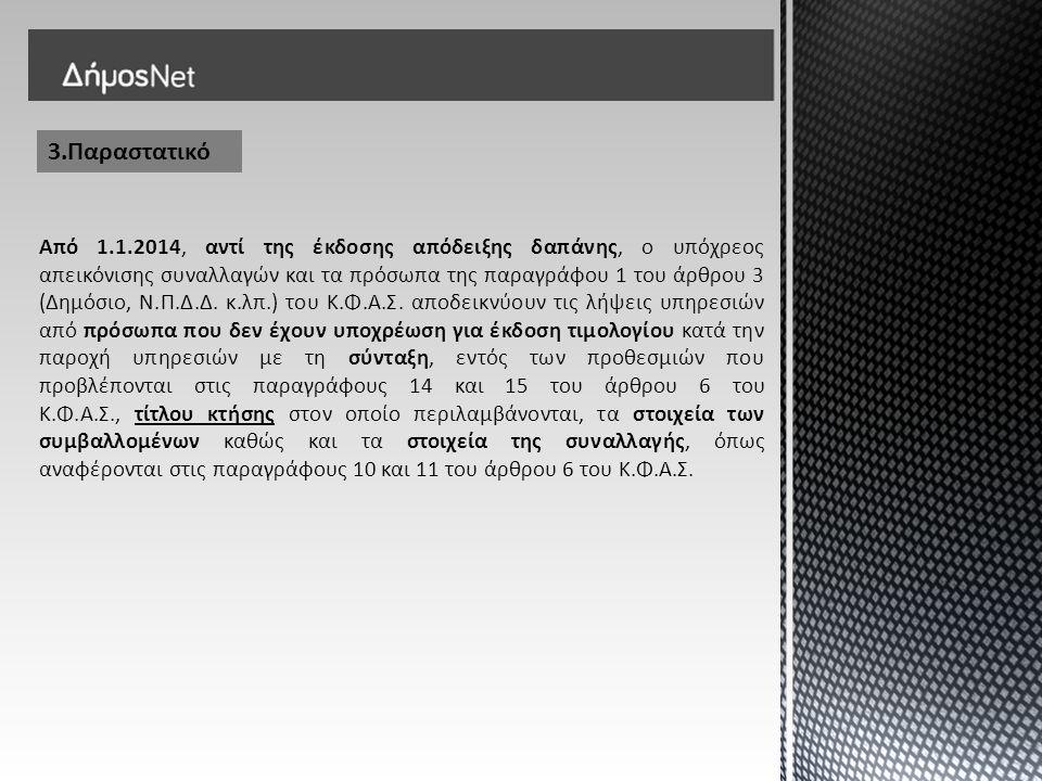 3.Παραστατικό Από 1.1.2014, αντί της έκδοσης απόδειξης δαπάνης, ο υπόχρεος απεικόνισης συναλλαγών και τα πρόσωπα της παραγράφου 1 του άρθρου 3 (Δημόσι
