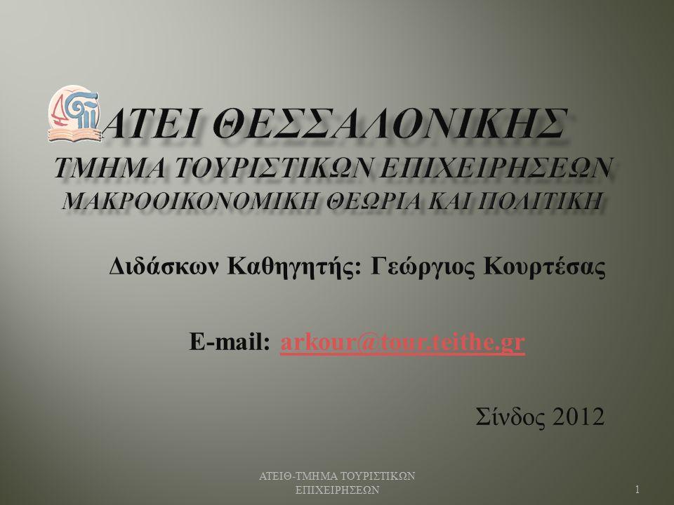 ΑΤΕΙΘ - ΤΜΗΜΑ ΤΟΥΡΙΣΤΙΚΩΝ ΕΠΙΧΕΙΡΗΣΕΩΝ 1 Διδάσκων Καθηγητής: Γεώργιος Κουρτέσας E-mail: arkour@tour.teithe.gr arkour@tour.teithe.gr Σίνδος 2012