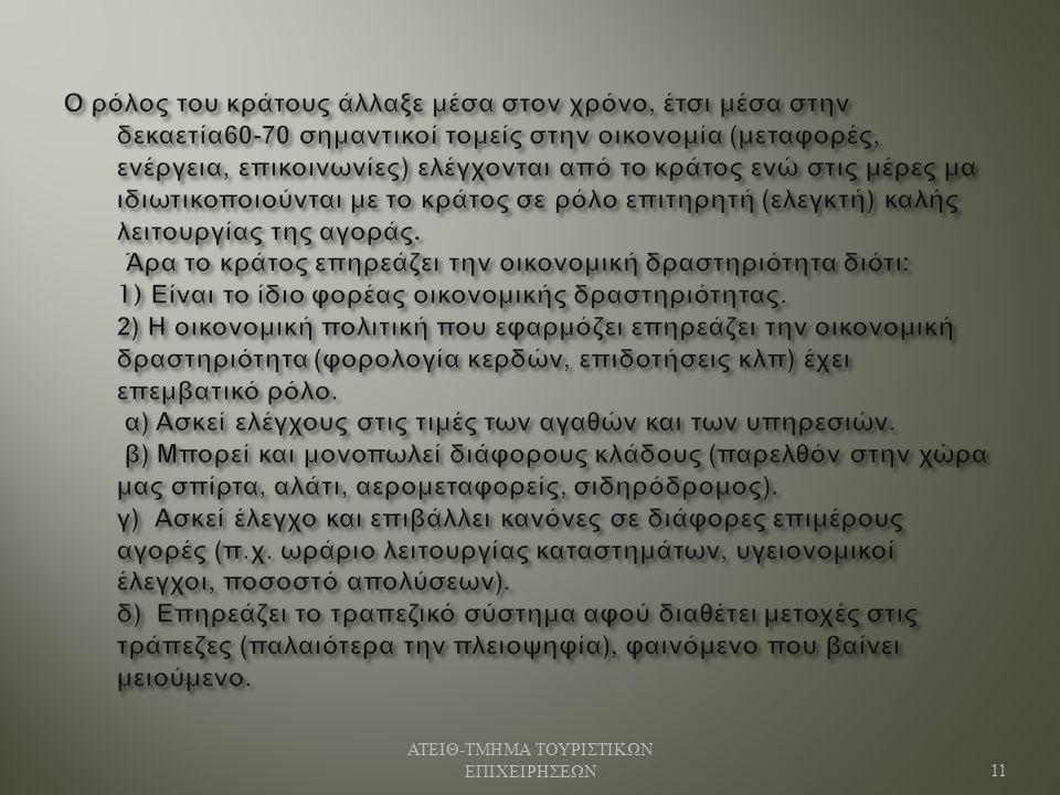 ΑΤΕΙΘ - ΤΜΗΜΑ ΤΟΥΡΙΣΤΙΚΩΝ ΕΠΙΧΕΙΡΗΣΕΩΝ 11