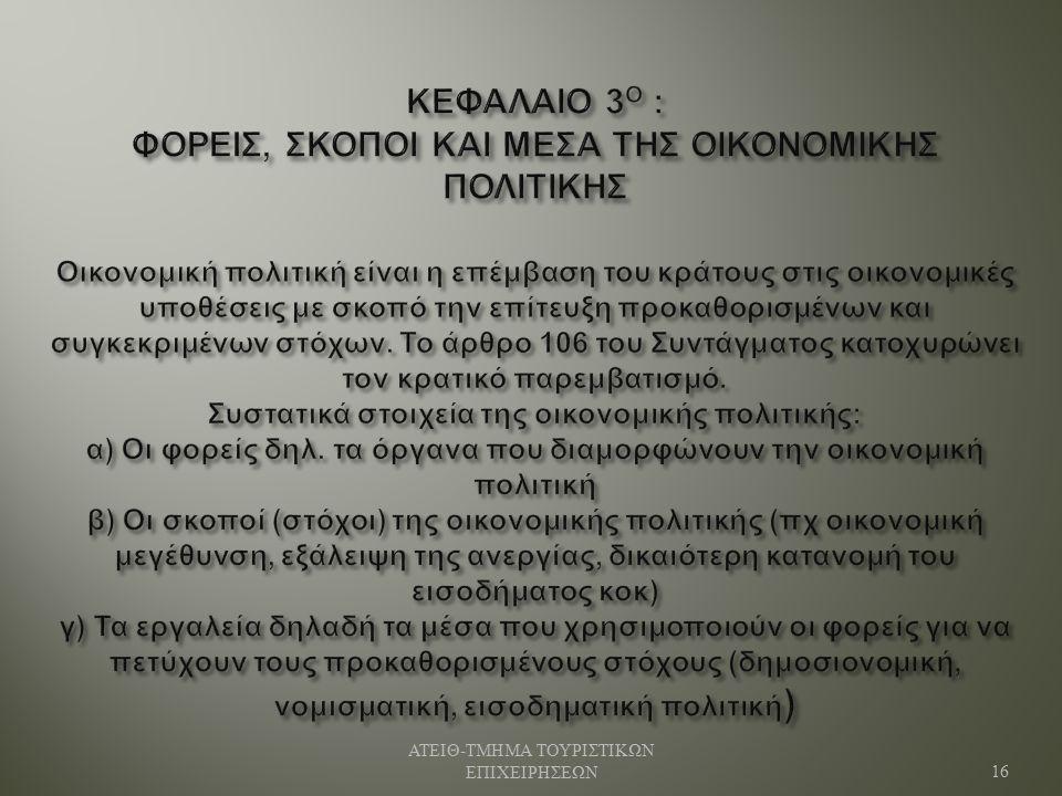 ΑΤΕΙΘ - ΤΜΗΜΑ ΤΟΥΡΙΣΤΙΚΩΝ ΕΠΙΧΕΙΡΗΣΕΩΝ 16
