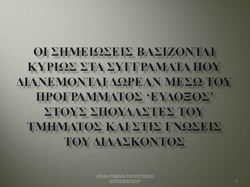 ΑΤΕΙΘ - ΤΜΗΜΑ ΤΟΥΡΙΣΤΙΚΩΝ ΕΠΙΧΕΙΡΗΣΕΩΝ 2