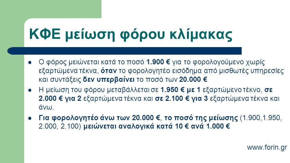 ΚΦΕ μείωση φόρου κλίμακας Ο φόρος μειώνεται κατά το ποσό 1.900 € για το φορολογούμενο χωρίς εξαρτώμενα τέκνα, όταν το φορολογητέο εισόδημα από μισθωτές υπηρεσίες και συντάξεις δεν υπερβαίνει το ποσό των 20.000 € Η μείωση του φόρου μεταβάλλεται σε 1.950 € με 1 εξαρτώμενο τέκνο, σε 2.000 € για 2 εξαρτώμενα τέκνα και σε 2.100 € για 3 εξαρτώμενα τέκνα και άνω.