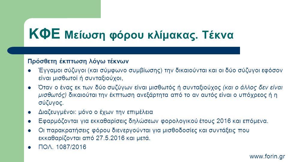 ΚΦΕ Μείωση φόρου κλίμακας.