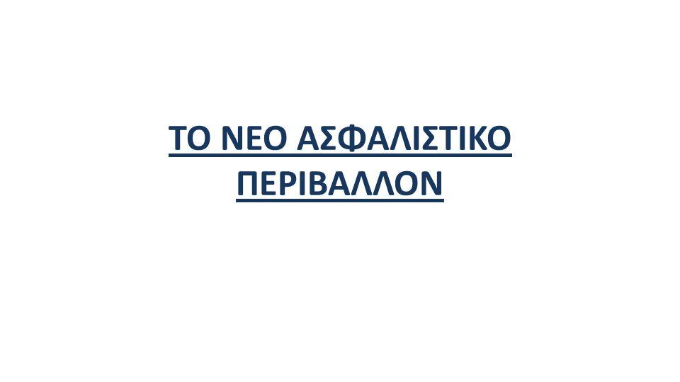 ΤΟ ΝΕΟ ΑΣΦΑΛΙΣΤΙΚΟ ΠΕΡΙΒΑΛΛΟΝ