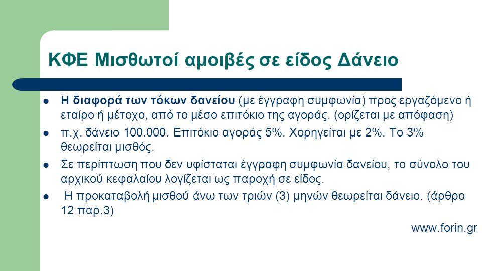 ΚΦΕ Μισθωτοί αμοιβές σε είδος Δάνειο Η διαφορά των τόκων δανείου (με έγγραφη συμφωνία) προς εργαζόμενο ή εταίρο ή μέτοχο, από το μέσο επιτόκιο της αγοράς.