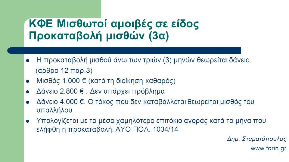 ΚΦΕ Μισθωτοί αμοιβές σε είδος Προκαταβολή μισθών (3α) Η προκαταβολή μισθού άνω των τριών (3) μηνών θεωρείται δάνειο.