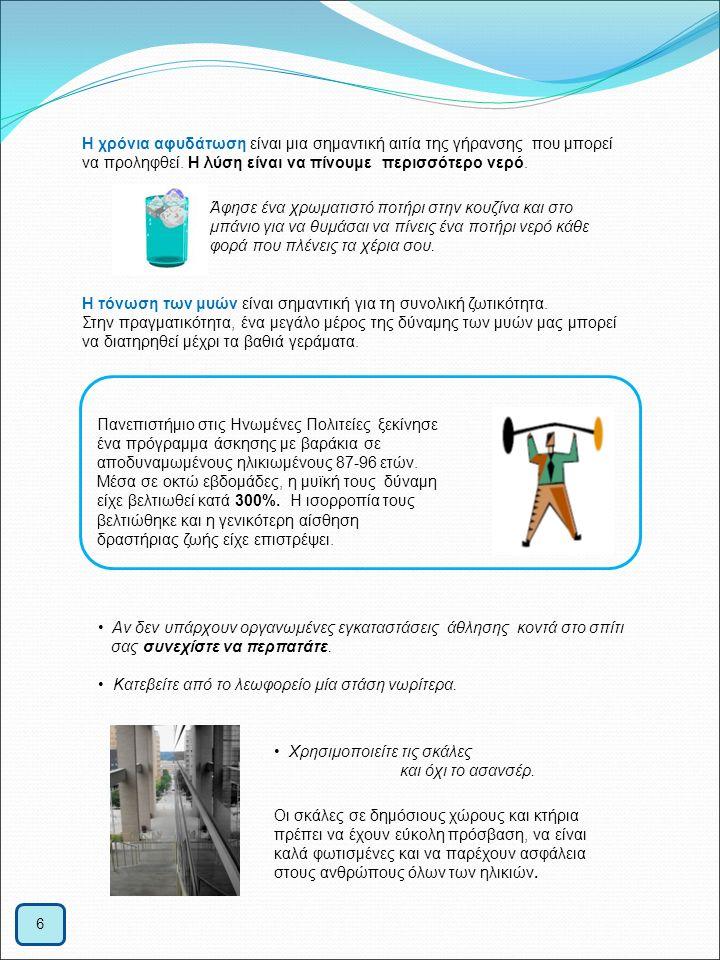 6 Η χρόνια αφυδάτωση είναι μια σημαντική αιτία της γήρανσης που μπορεί να προληφθεί. Η λύση είναι να πίνουμε περισσότερο νερό. Άφησε ένα χρωματιστό πο