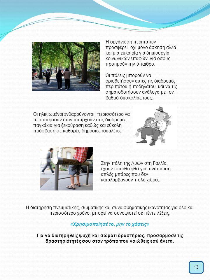 13 Η οργάνωση περιπάτων προσφέρει όχι μόνο άσκηση αλλά και μια ευκαιρία για δημιουργία κοινωνικών επαφών για όσους προτιμούν την ύπαιθρο. Οι πόλεις μπ