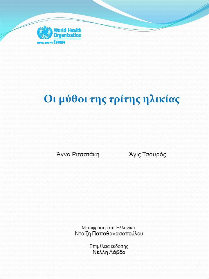 Άννα Ριτσατάκη Άγις Τσουρός Μετάφραση στα Ελληνικά Νταίζη Παπαθανασοπούλου Επιμέλεια έκδοσης Νέλλη Λάβδα