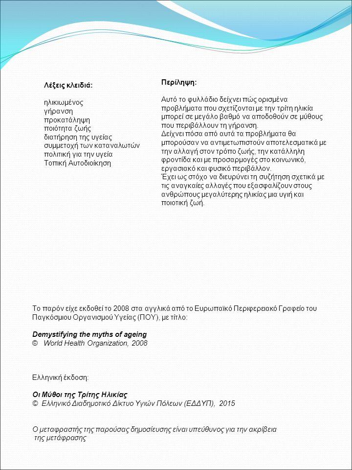 Λέξεις κλειδιά: ηλικιωμένος γήρανση προκατάληψη ποιότητα ζωής διατήρηση της υγείας συμμετοχή των καταναλωτών πολιτική για την υγεία Τοπική Αυτοδιοίκησ