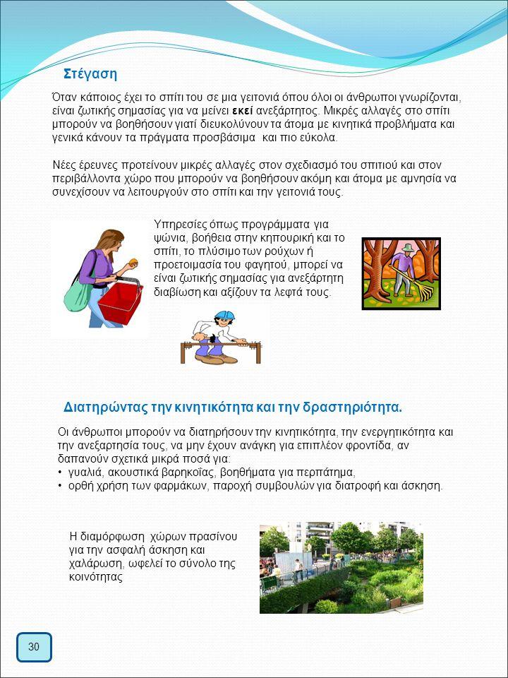 30 Στέγαση Όταν κάποιος έχει το σπίτι του σε μια γειτονιά όπου όλοι οι άνθρωποι γνωρίζονται, είναι ζωτικής σημασίας για να μείνει εκεί ανεξάρτητος.
