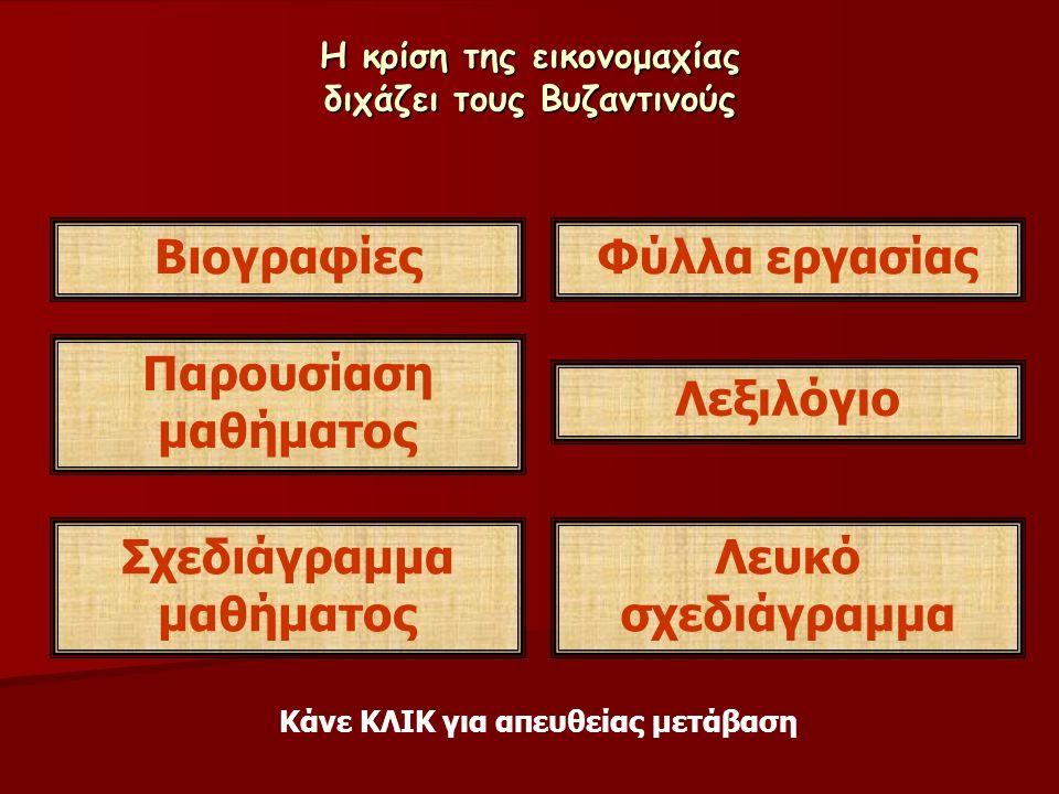 Η κρίση της εικονομαχίας διχάζει τους Βυζαντινούς Βιογραφίες Παρουσίαση μαθήματος Σχεδιάγραμμα μαθήματος Λευκό σχεδιάγραμμα Φύλλα εργασίας Λεξιλόγιο Κ