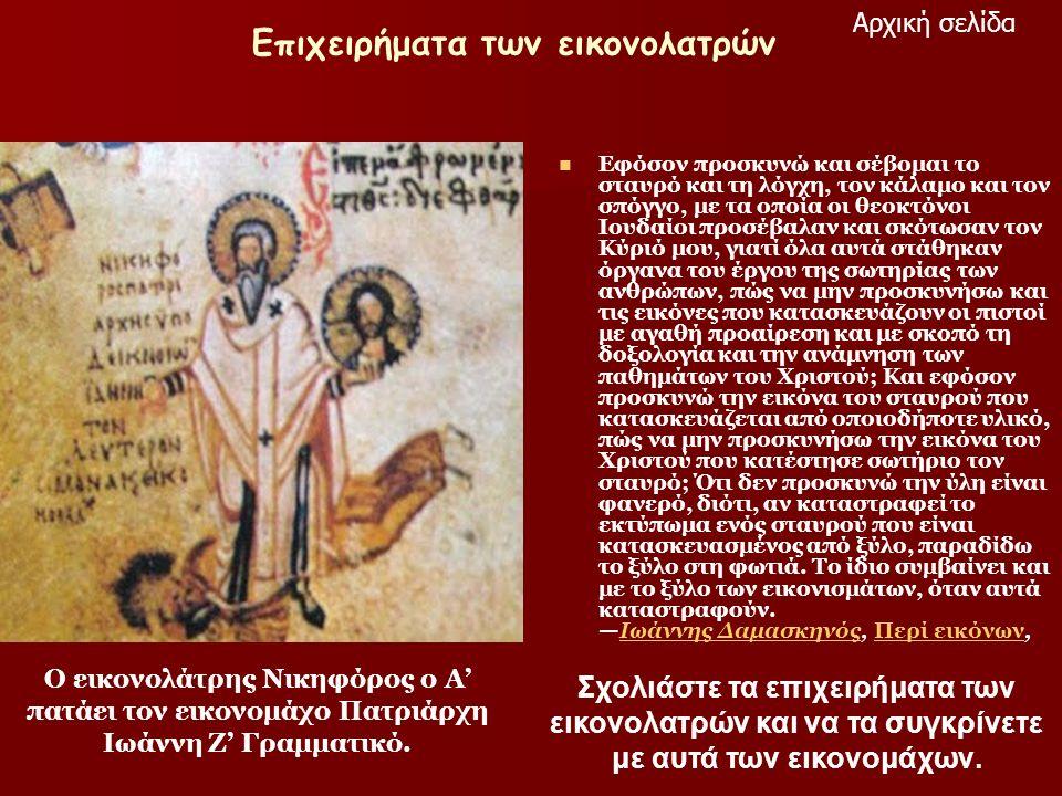 Επιχειρήματα των εικονολατρών Εφόσον προσκυνώ και σέβομαι το σταυρό και τη λόγχη, τον κάλαμο και τον σπόγγο, με τα οποία οι θεοκτόνοι Ιουδαίοι προσέβα