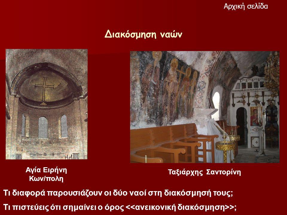 Διακόσμηση ναών Αγία Ειρήνη Κων/πολη Ταξιάρχης Σαντορίνη Τι διαφορά παρουσιάζουν οι δύο ναοί στη διακόσμησή τους; Τι πιστεύεις ότι σημαίνει ο όρος >;