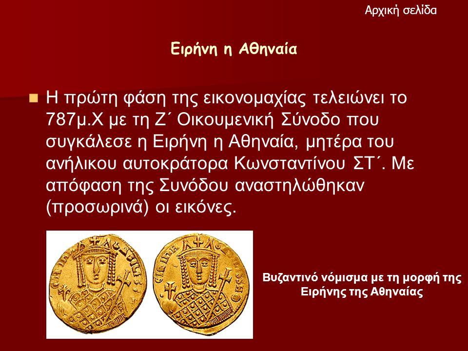 Ειρήνη η Αθηναία Η πρώτη φάση της εικονομαχίας τελειώνει το 787μ.Χ με τη Ζ΄ Οικουμενική Σύνοδο που συγκάλεσε η Ειρήνη η Αθηναία, μητέρα του ανήλικου α