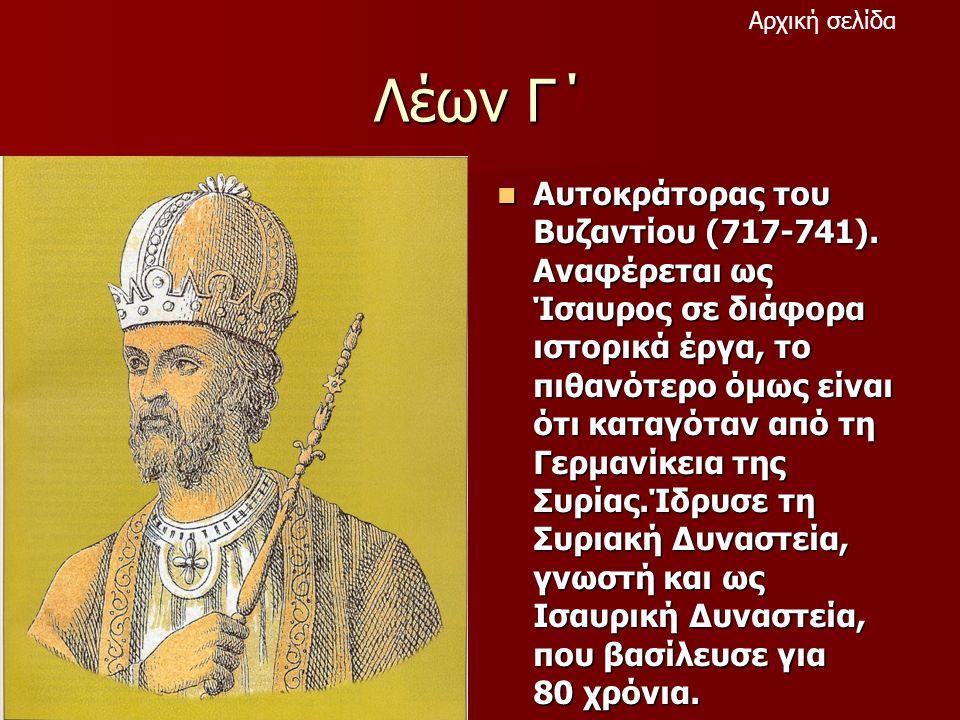 Λέων Γ΄ Αυτοκράτορας του Βυζαντίου (717-741). Αναφέρεται ως Ίσαυρος σε διάφορα ιστορικά έργα, το πιθανότερο όμως είναι ότι καταγόταν από τη Γερμανίκει