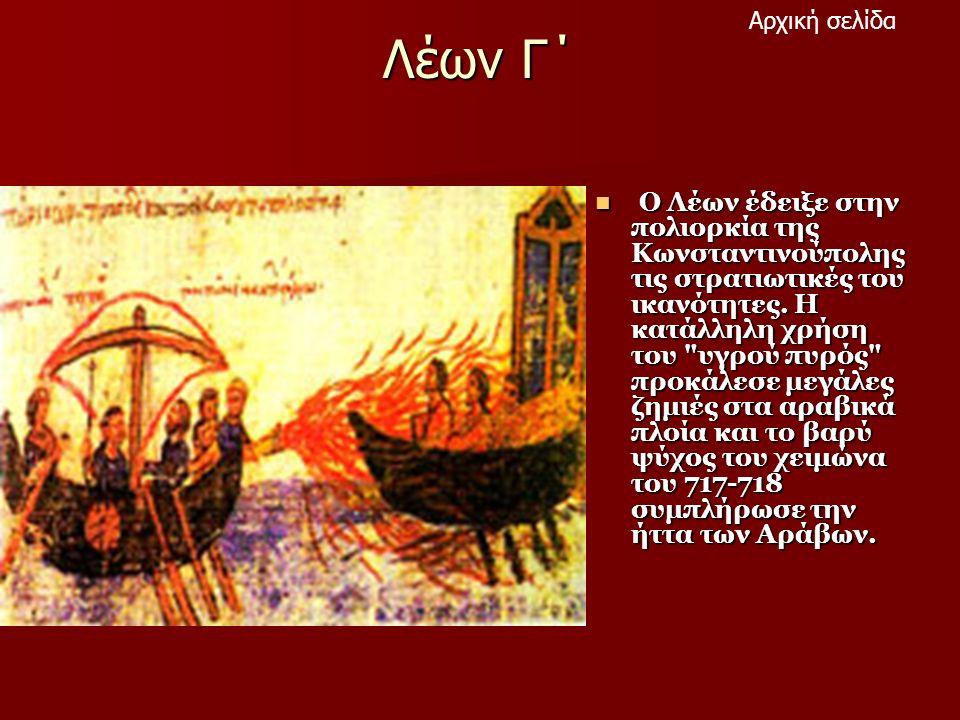Λέων Γ΄ Ο Λέων έδειξε στην πολιορκία της Κωνσταντινούπολης τις στρατιωτικές του ικανότητες. Η κατάλληλη χρήση του