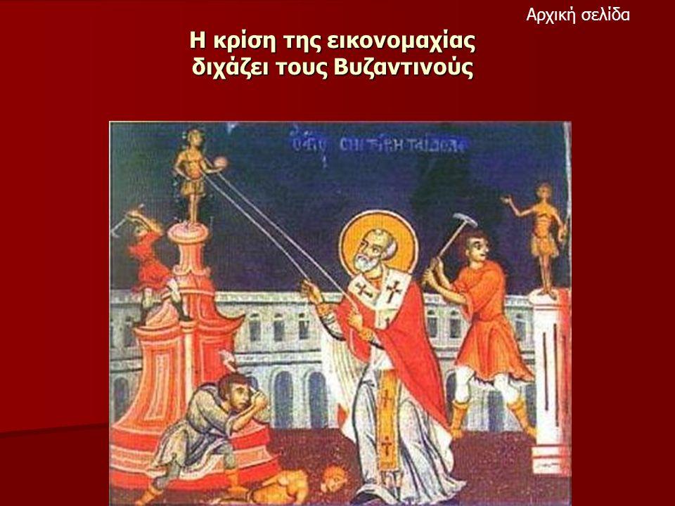 8ος αιώνας μ.Χ. Ταραχές – Διχασμός Βυζαντινών Εικονομαχία Αρχική σελίδα