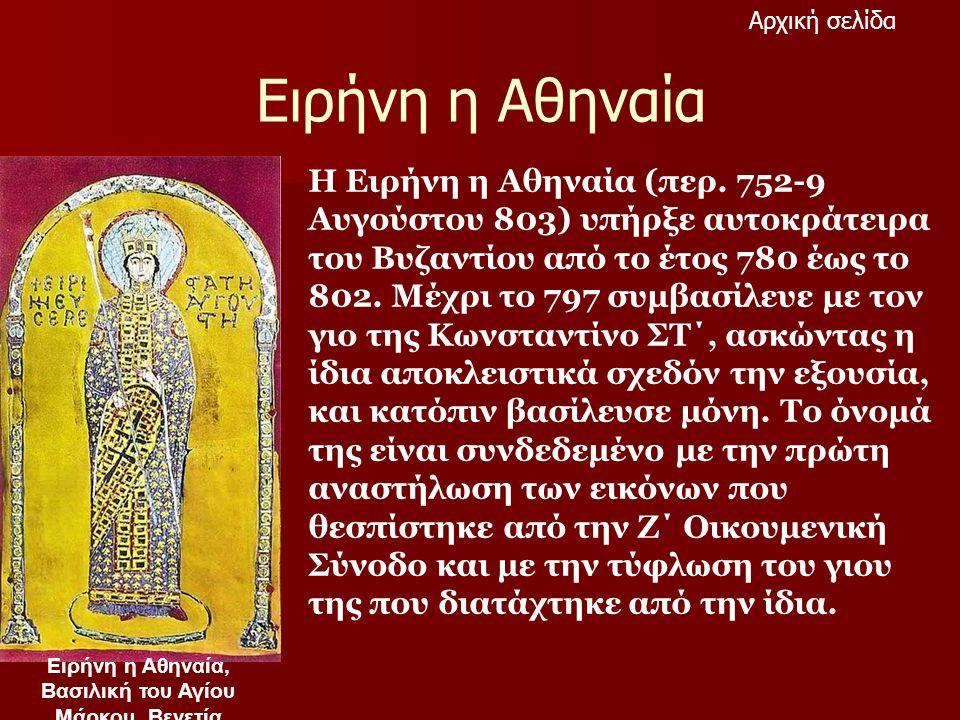 Ειρήνη η Αθηναία Ειρήνη η Αθηναία, Βασιλική του Αγίου Μάρκου, Βενετία Η Ειρήνη η Αθηναία (περ. 752-9 Αυγούστου 803) υπήρξε αυτοκράτειρα του Βυζαντίου