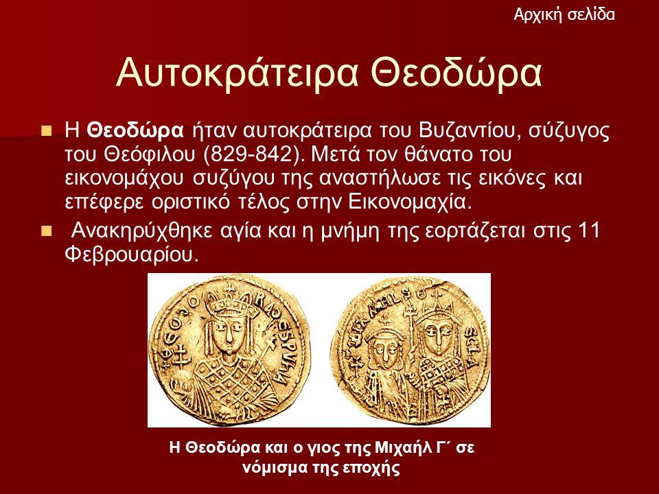 Αυτοκράτειρα Θεοδώρα Η Θεοδώρα ήταν αυτοκράτειρα του Βυζαντίου, σύζυγος του Θεόφιλου (829-842). Μετά τον θάνατο του εικονομάχου συζύγου της αναστήλωσε