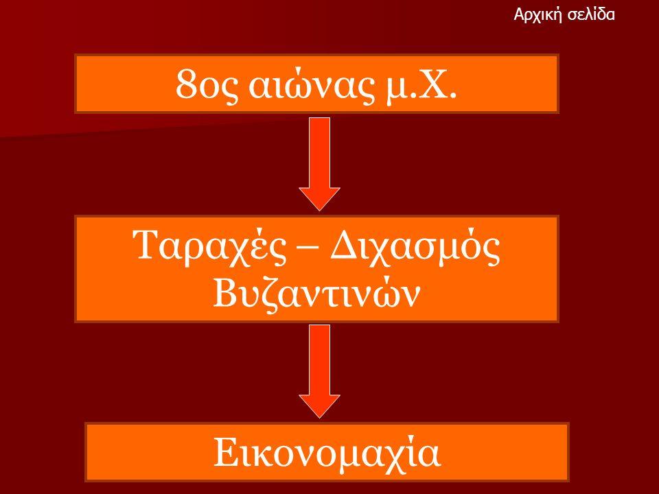 Ορισμός εικονομαχίας Με τον όρο Εικονομαχία εννοείται μεγάλη μεταρρυθμιστική κίνηση που ξέσπασε στο Βυζαντινό Κράτος τον 8ο και 9ο αι.