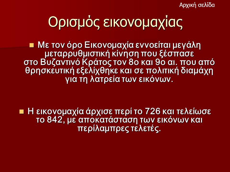 Ορισμός εικονομαχίας Με τον όρο Εικονομαχία εννοείται μεγάλη μεταρρυθμιστική κίνηση που ξέσπασε στο Βυζαντινό Κράτος τον 8ο και 9ο αι. που από θρησκευ