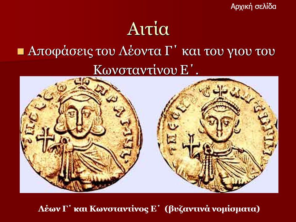 Αιτία Αποφάσεις του Λέοντα Γ΄ και του γιου του Αποφάσεις του Λέοντα Γ΄ και του γιου του Κωνσταντίνου Ε΄. Λέων Γ΄ και Κωνσταντίνος Ε΄ (βυζαντινά νομίσμ