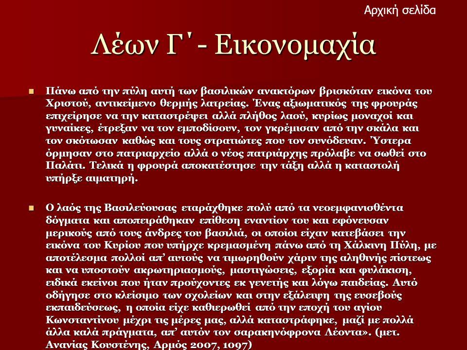 Δημιουργία: Ζάρκος Δημήτριος Μίσσιου Γεωργία www.mathitiskaidaskalos.blogspot.gr
