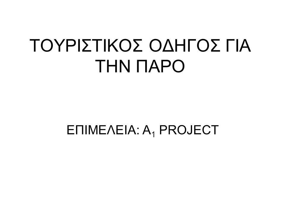 Λαογραφικό Μουσείο Νάουσας Με λαογραφική συλλογή όπου παρουσιάζονται παραδοσιακές φορεσιές από διάφορα μέρη της Ελλάδας.