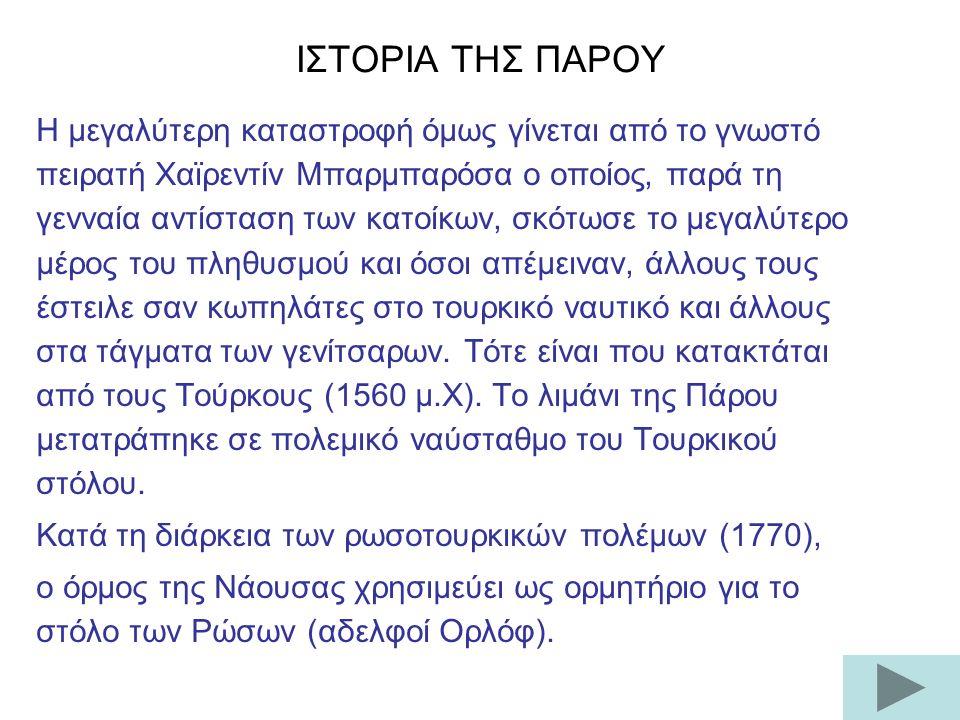 Η μεγαλύτερη καταστροφή όμως γίνεται από το γνωστό πειρατή Χαϊρεντίν Μπαρμπαρόσα ο οποίος, παρά τη γενναία αντίσταση των κατοίκων, σκότωσε το μεγαλύτερο μέρος του πληθυσμού και όσοι απέμειναν, άλλους τους έστειλε σαν κωπηλάτες στο τουρκικό ναυτικό και άλλους στα τάγματα των γενίτσαρων.