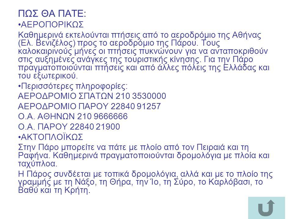 ΠΩΣ ΘΑ ΠΑΤΕ: ΑΕΡΟΠΟΡΙΚΩΣ Καθημερινά εκτελούνται πτήσεις από το αεροδρόμιο της Αθήνας (Ελ.