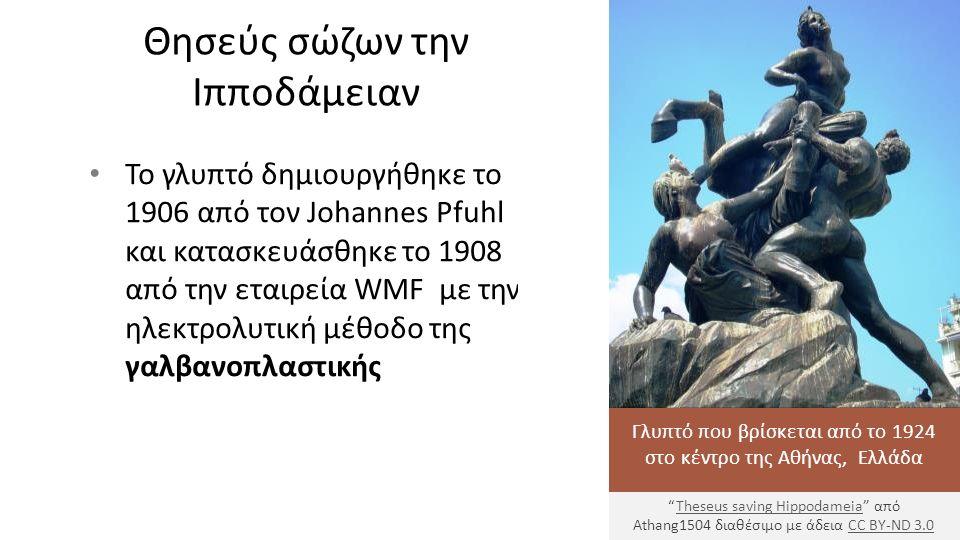 Θησεύς σώζων την Ιπποδάμειαν Γλυπτό που βρίσκεται από το 1924 στο κέντρο της Αθήνας, Ελλάδα Το γλυπτό δημιουργήθηκε το 1906 από τον Johannes Pfuhl και κατασκευάσθηκε το 1908 από την εταιρεία WMF με την ηλεκτρολυτική μέθοδο της γαλβανοπλαστικής Theseus saving Hippodameia απόTheseus saving Hippodameia Athang1504 διαθέσιμο με άδεια CC BY-ND 3.0CC BY-ND 3.0
