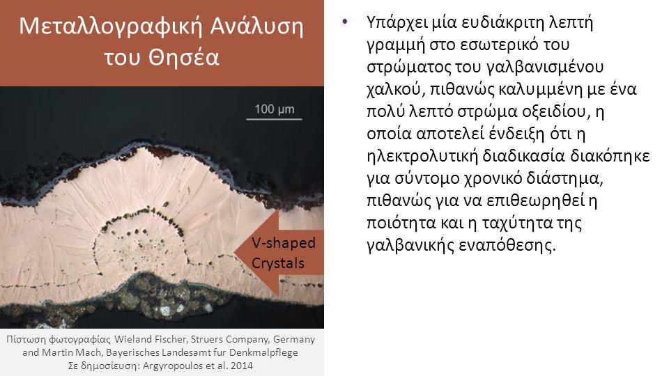 Μεταλλογραφική Ανάλυση του Θησέα Υπάρχει μία ευδιάκριτη λεπτή γραμμή στο εσωτερικό του στρώματος του γαλβανισμένου χαλκού, πιθανώς καλυμμένη με ένα πο