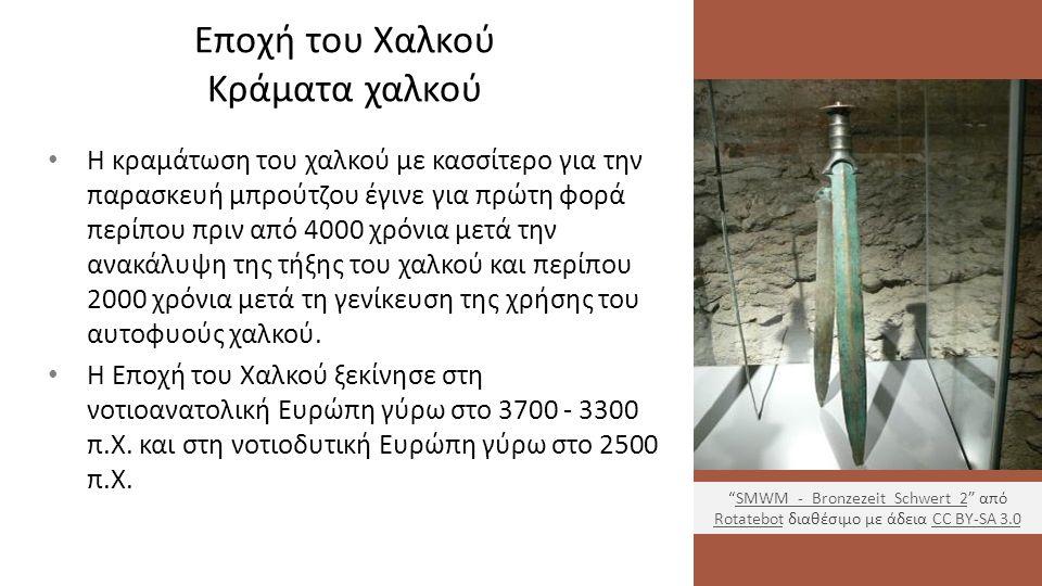 Εποχή του Χαλκού Κράματα χαλκού Η κραμάτωση του χαλκού με κασσίτερο για την παρασκευή μπρούτζου έγινε για πρώτη φορά περίπου πριν από 4000 χρόνια μετά την ανακάλυψη της τήξης του χαλκού και περίπου 2000 χρόνια μετά τη γενίκευση της χρήσης του αυτοφυούς χαλκού.