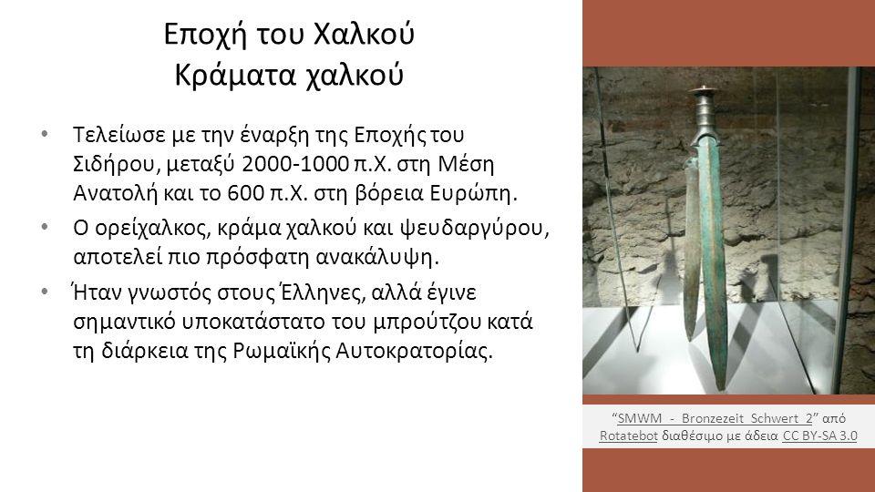 Εποχή του Χαλκού Κράματα χαλκού Τελείωσε με την έναρξη της Εποχής του Σιδήρου, μεταξύ 2000-1000 π.Χ. στη Μέση Ανατολή και το 600 π.Χ. στη βόρεια Ευρώπ