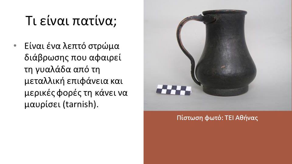 Τι είναι πατίνα; Πίστωση φωτό: TEI Αθήνας Είναι ένα λεπτό στρώμα διάβρωσης που αφαιρεί τη γυαλάδα από τη μεταλλική επιφάνεια και μερικές φορές τη κάνει να μαυρίσει (tarnish).