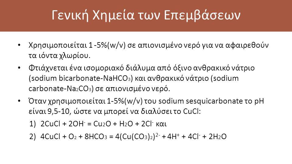 Γενική Χημεία των Επεμβάσεων Χρησιμοποιείται 1 -5%(w/v) σε απιονισμένο νερό για να αφαιρεθούν τα ιόντα χλωρίου.