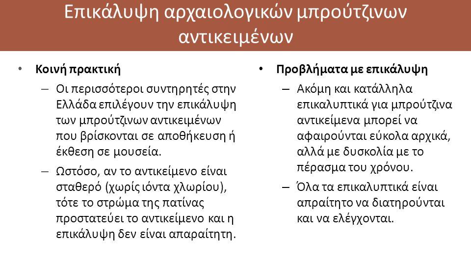 Επικάλυψη αρχαιολογικών μπρούτζινων αντικειμένων Κοινή πρακτική – Οι περισσότεροι συντηρητές στην Ελλάδα επιλέγουν την επικάλυψη των μπρούτζινων αντικειμένων που βρίσκονται σε αποθήκευση ή έκθεση σε μουσεία.