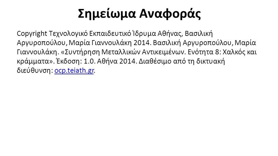 Σημείωμα Αναφοράς Copyright Τεχνολογικό Εκπαιδευτικό Ίδρυμα Αθήνας, Βασιλική Αργυροπούλου, Μαρία Γιαννουλάκη 2014.