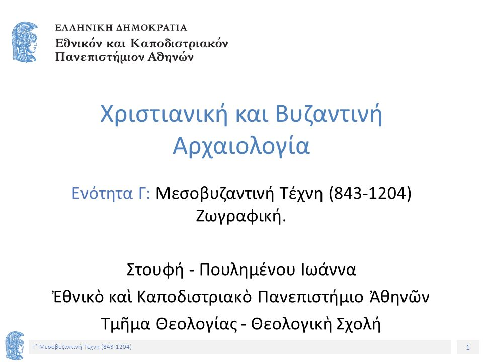 1 Γ' Μεσοβυζαντινή Τέχνη (843-1204) Χριστιανική και Βυζαντινή Αρχαιολογία Ενότητα Γ: Μεσοβυζαντινή Τέχνη (843-1204) Ζωγραφική. Στουφή - Πουλημένου Ιωά