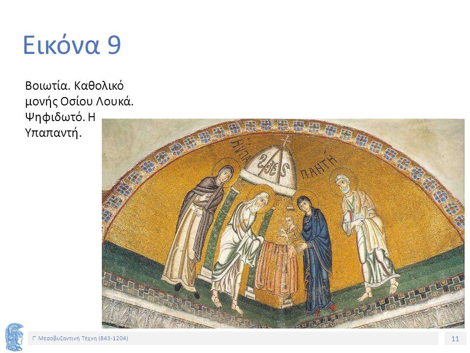 11 Γ' Μεσοβυζαντινή Τέχνη (843-1204) 11 Εικόνα 9 Βοιωτία. Καθολικό μονής Οσίου Λουκά. Ψηφιδωτό. Η Υπαπαντή.