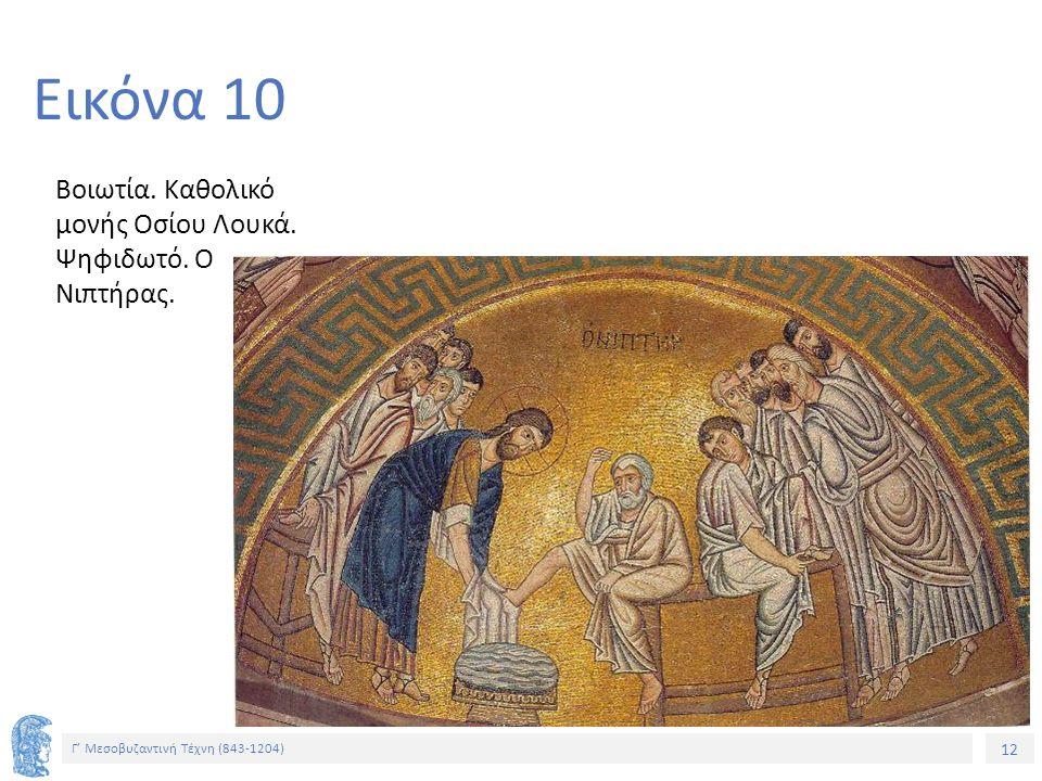 12 Γ' Μεσοβυζαντινή Τέχνη (843-1204) 12 Εικόνα 10 Βοιωτία. Καθολικό μονής Οσίου Λουκά. Ψηφιδωτό. Ο Νιπτήρας.