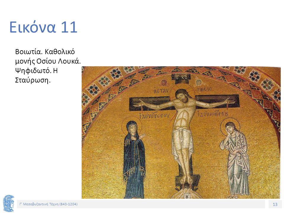 13 Γ' Μεσοβυζαντινή Τέχνη (843-1204) 13 Εικόνα 11 Βοιωτία. Καθολικό μονής Οσίου Λουκά. Ψηφιδωτό. Η Σταύρωση.