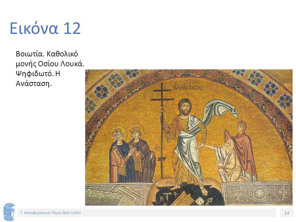 14 Γ' Μεσοβυζαντινή Τέχνη (843-1204) 14 Εικόνα 12 Βοιωτία. Καθολικό μονής Οσίου Λουκά. Ψηφιδωτό. Η Ανάσταση.