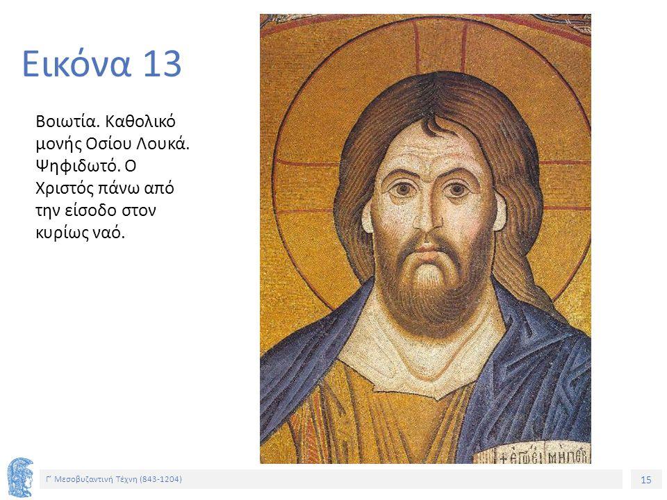 15 Γ' Μεσοβυζαντινή Τέχνη (843-1204) 15 Εικόνα 13 Βοιωτία. Καθολικό μονής Οσίου Λουκά. Ψηφιδωτό. Ο Χριστός πάνω από την είσοδο στον κυρίως ναό.